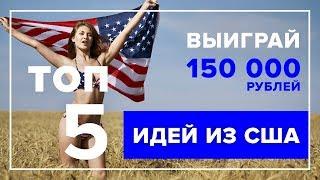 ТОП 5 идей для бизнеса из США