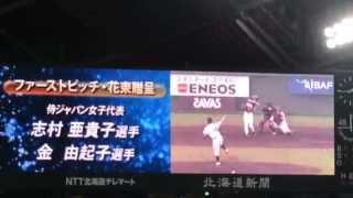 マドンナジャパンの金選手、志村選手がファーストピッチに登場北海道日本ハムファイターズ