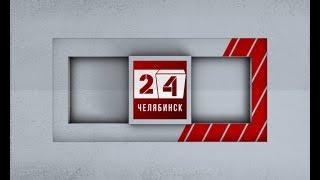 """""""Челябинск 24"""". Выпуск от 25.04.17"""