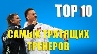 ТОП 10 самых тратящих тренеров