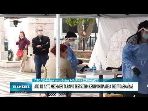 Πτολεμαίδα: Ανάστατοι οι κάτοικοι- Rapid tests στον πληθυσμό | 16/10/20 | ΕΡΤ