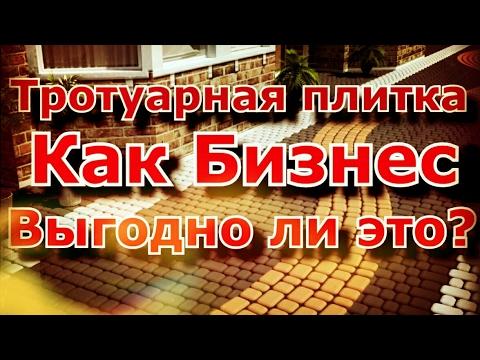 Тротуарная плитка своими руками как бизнес # Выгодно ли производство плитки