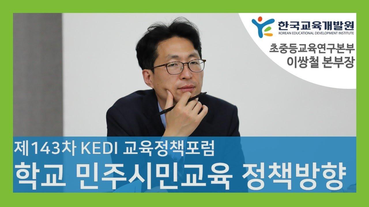 [2019 한국교육개발원] 학교 민주시민교육 정책방향