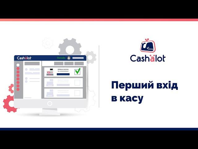 Программный РРО — как начать использовать Cashalot | Кашалот — Фото №14 | ukrzvit.ua