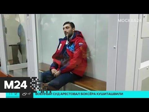 Военный суд арестовал боксера Кушиташвили - Москва 24