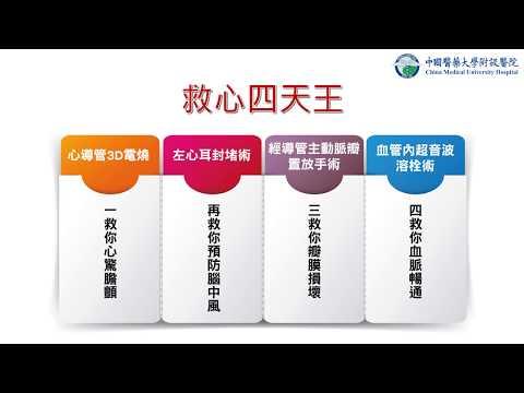 新型醫療技術 救心四天王-中國附醫心臟血管中心