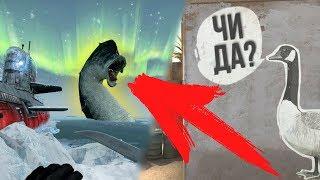 ТОП-5 ПАСХАЛОК КОТОРЫХ НЕТ В CS:GO
