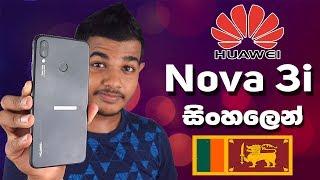 Huawei Nova 3i Full Review - සිංහලෙන්