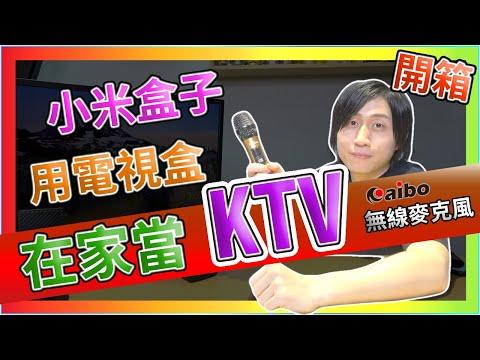 教你如何用小米盒子當成家庭KTV / 用電視盒唱歌 / AIBO 無線麥克風 / 實測開箱 / 安博 易播 夢想 普視 OVO 皆可使用 / 在家唱歌的好選擇 【TVBOX】【UNBOXING】