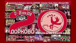 XX международен фестивал за автентичен фолклор - Дорково 2018 Част-1