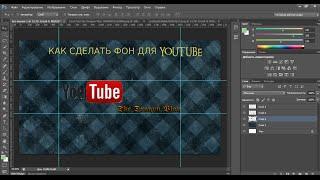 Как сделать фон на YouTube по новым требованиям