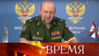 Российские военные и дипломаты сообщают новые данные о провокациях с химоружием в Сирии.