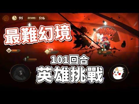 【鬼鬼】零SKIN 101回合「最難幻境?英雄挑戰 解說」Sdorica 萬象物語