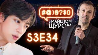 Слуга народу, BTS, Вакарчук, K-pop, Area 51, Медведчук, вибори: #@)₴?$0 з Майклом Щуром #34
