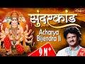 Sunderkand Path By Acharya Bijendra Ji | सुन्दरकांड पाठ || Superhit Video of Sunderkand Path