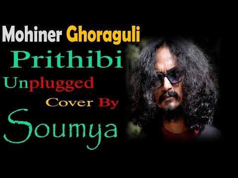 Prithibi Ta Naki Choto Hote Hote Cover By Soumya