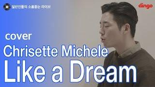 [일소라] 일반인 박상욱 - Like a Dream (Chrisette Michele) cover
