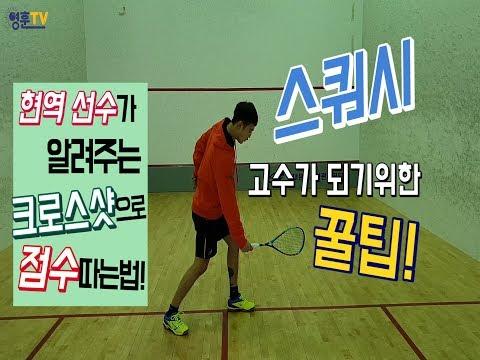 [영훈TV] 크로스샷으로 상대방에게 득점 또는 데미지 주는방법!! / 평범한 크로스샷은 가라! 중상급자용  꿀팁 공개!!