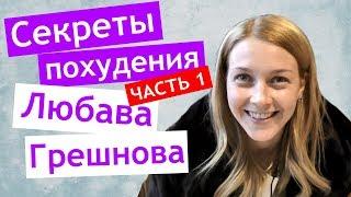 Секреты похудения 🥦ЛЮБАВА ГРЕШНОВА 🥕 заболела  Настя 💊 Инфракрасный градусник 📈 gradusnik.in.ua