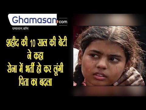 Pulwama Attack: शहीद की 10 साल की बेटी ने कहा सेना में भर्ती हो लूंगी पिता का बदला