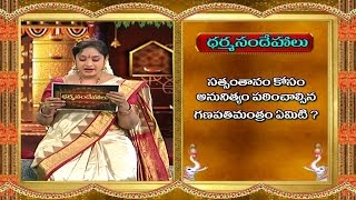 Which Ganapathi Mantra To Be Chanted For Good Natured Children? || Dharma Sandehalu || Bhakthi TV