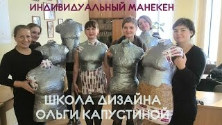 Как мы делали индивидуальный манекен :-)