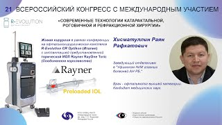 R-Evolution CR (Optikon 2000, Италия), живая хирургия, к.м.н., Хисматуллин Р.Р.