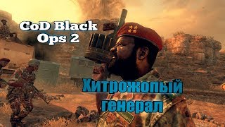 """Call of Duty Black Ops 2 """"Баги, приколы"""""""