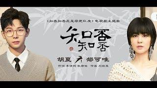 郁可唯/胡夏 《知否知否》——電視劇《知否知否應是綠肥紅瘦》主題曲高音質歌詞版MV(趙麗穎,馮紹峰,朱一龍主演)