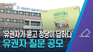 한국선거방송 뉴스(8월 6일 방송) 영상 캡쳐화면