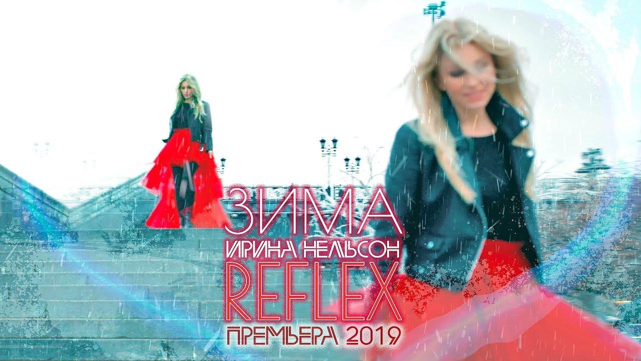 Reflex (Ирина Нельсон) — Зима