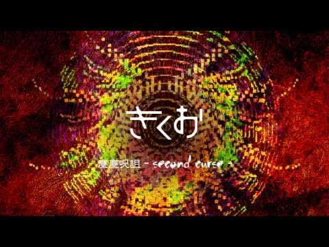 Kikuo - 塵塵呪詛 (Second curse)