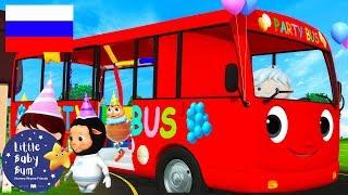 детские песенки   Праздничный автобус   мультфильмы для детей   Литл Бэйби Бум