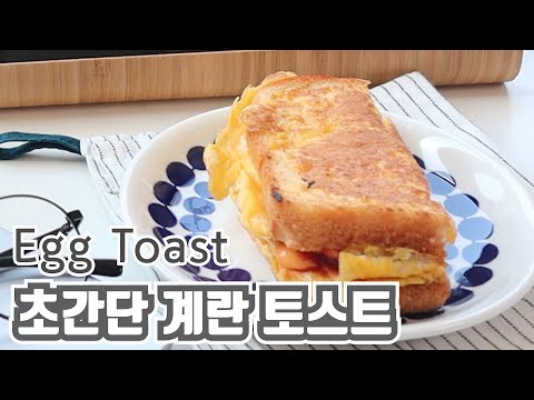 Easy cooking. How to make one-pan egg toast