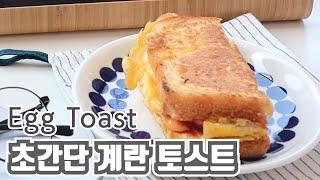 초간단 원팬 토스트 계란토스트 만들기 : Easy Cooking. How To Make One-pan Egg Toast
