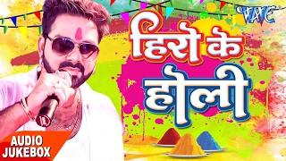 Superhit Holi Song - Hero Ke Holi - Audio JukeBOX - Pawan Singh & Akshara - Bhojpuri Hot Holi Songs