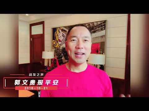 文字版:郭文贵:澳门中联办主任郑晓松被杀是因为孟宏伟!接着排队跳楼的会更多 ,大家拭目以待!!