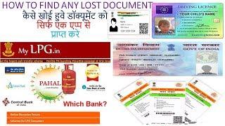 How to Find my Aadhaar Number,pan card, dl, lpg passbook at one application