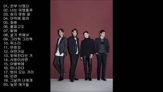 노을 (Noel) BEST 20곡 좋은 노래모음 [연속재생]