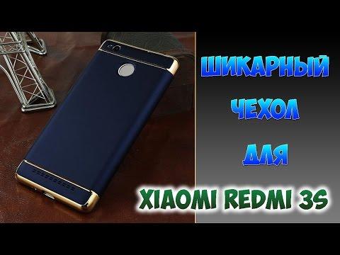 ШИКАРНЫЙ ЧЕХОЛ НА XIAOMI REDMI 3S. РАСПАКОВКА №3