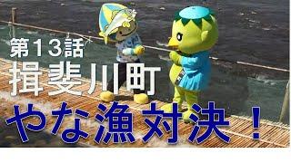 揖斐川町名物!やな漁にチャレンジ!編