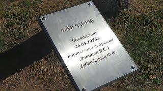 День города Новолукомль (Беларусь 2018) - Открытие Аллеи памяти