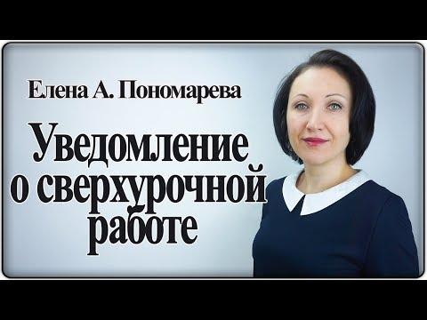 Как оформить уведомление о привлечении к сверхурочной работе - Елена Пономарева