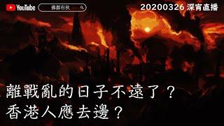 離戰亂的日子不遠了?香港人應去邊?面對死亡的四種甚深口訣 深宵直播20200326