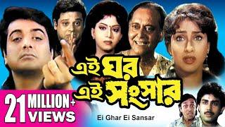EI GHAR EI SANSAR | এই ঘর এই সংসার | PRASENJIT | RITUPARNA | SOUMITRA | Echo Bengali Movie