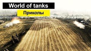 Приколы про Танки World of Tanks Прикольное видео WOT