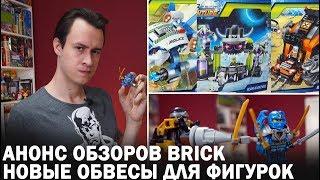 LEGO-самоделки обвесы и Обзоры BRICK - АНОНС GeekBrick и не только!