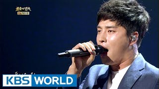 Min Woohyuk - To You Deep In My Memory | 민우혁 - 기억 속에 먼 그대에게 [Immortal Songs 2 / 2017.06.24]
