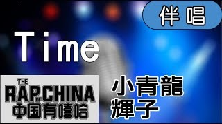 【Karaoke】小青龍&輝子 - TIME(伴奏更新版)中國有嘻哈