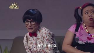 【搞笑之王】半决赛 — 初吻那件小事  21-01-2017